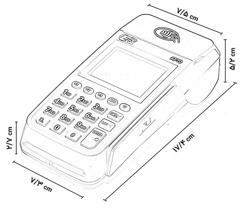 اندازههای دستگاه کارتخوان AF70