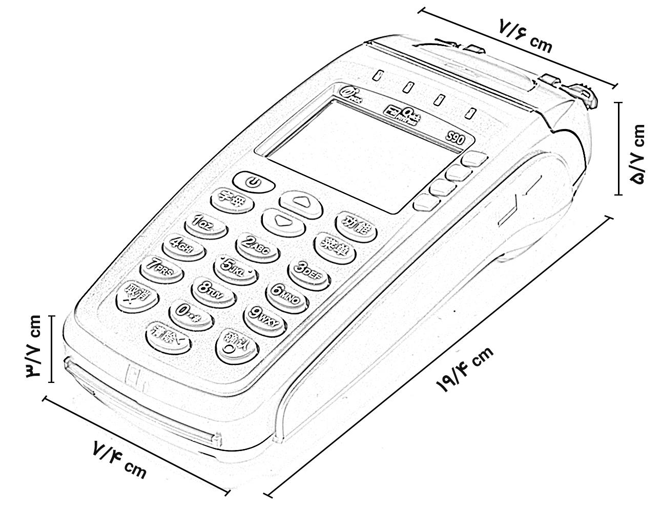 ابعاد دستگاه کارتخوان بی سیم پکس PAX S90 صفحه رنگی